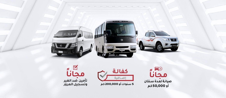 موقع نيسان الكويت الرسمي