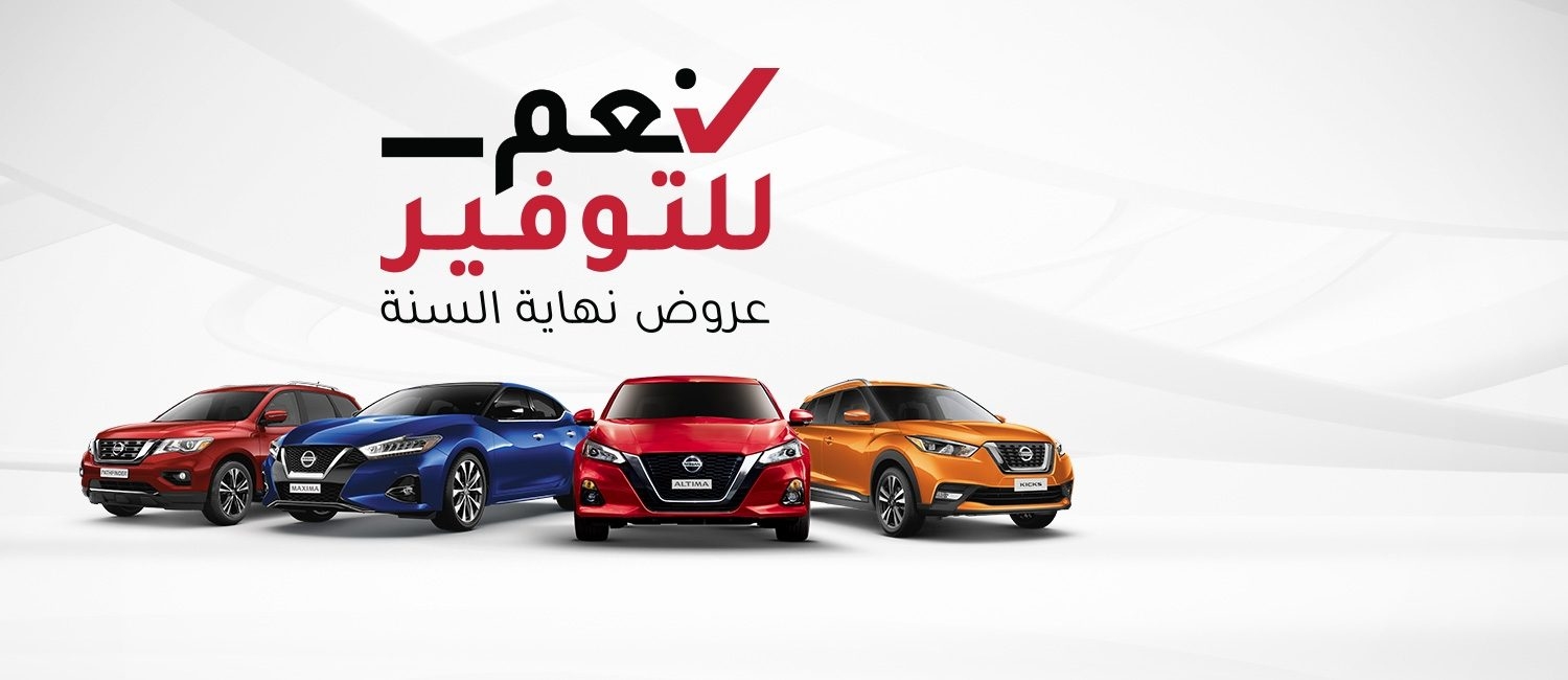 Year End Sale - Nissan