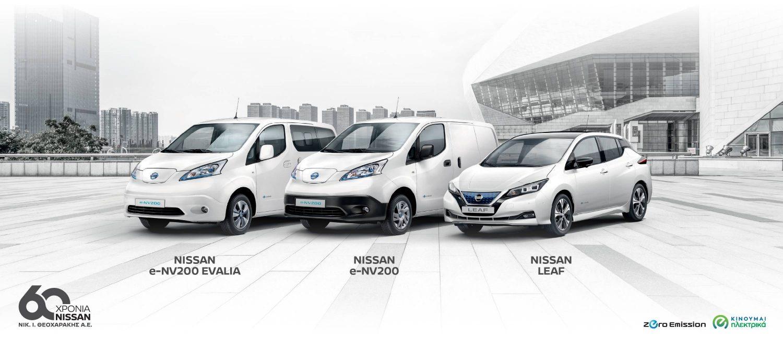 Nissan EV for all – Ηλεκτροκίνηση για όλους