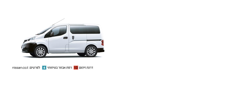 מקורי ניסאן NV200 מכונית - מושלמת לכל המשפחה | ניסאן ישראל RT-88